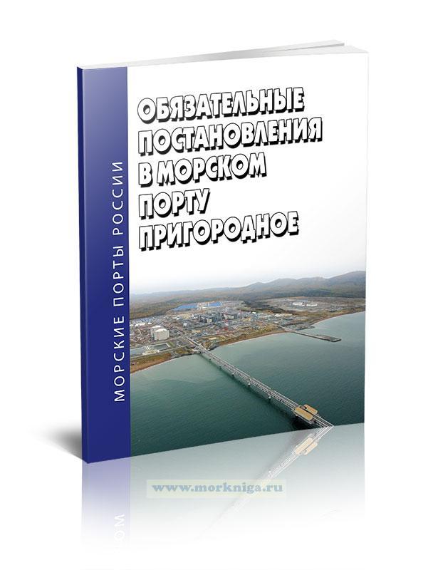 Обязательные постановления в морском порту Пригородное 2019 год. Последняя редакция
