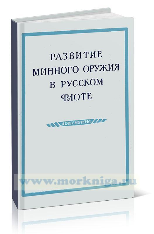 Развитие минного оружия в русском флоте
