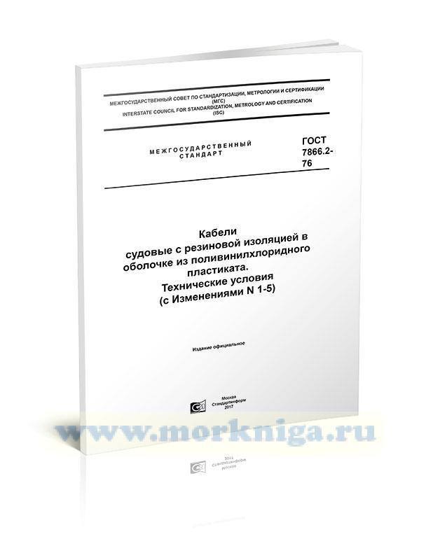 ГОСТ 7866.2-76 Кабели судовые с резиновой изоляцией в оболочке из поливинилхлоридного пластиката. Технические условия (с Изменениями N 1-5)