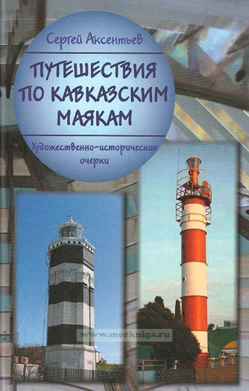 Путешествия по кавказским маякам: Художественно-исторические очерки