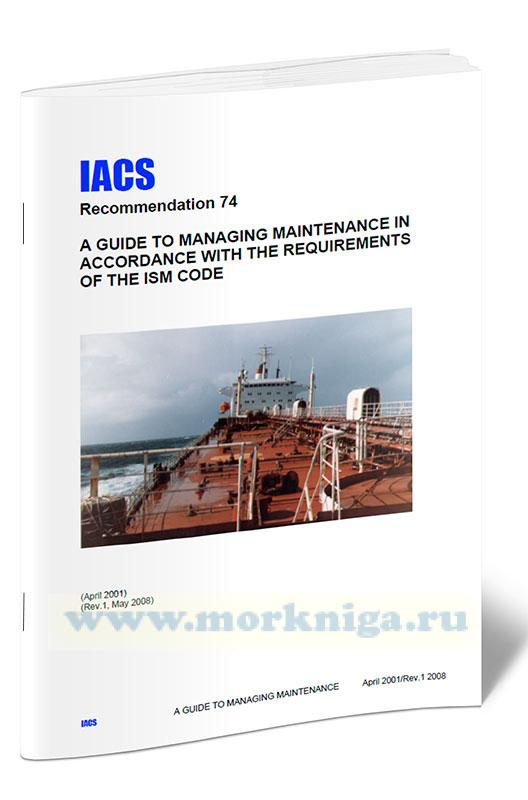 А guide to managing maintenance in accordance with the requirements of the ISM CODE. IACS № 74