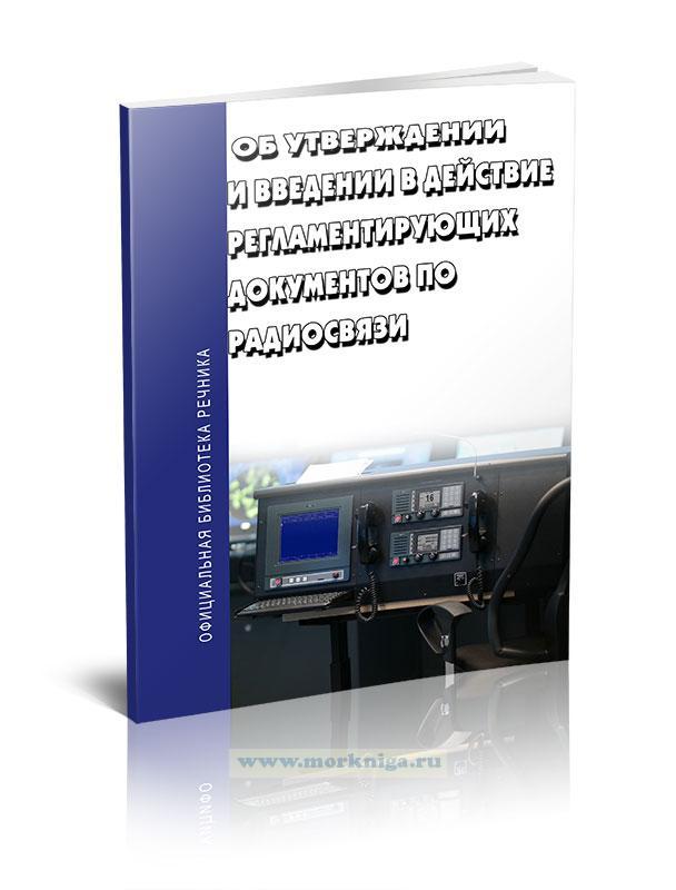 Регламентирующие документы по радиосвязи на ВВП