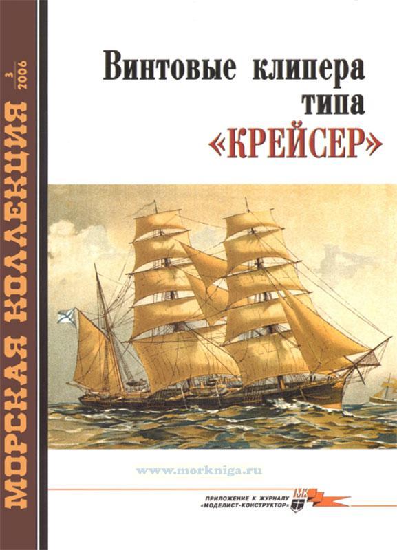 """Винтовые клипера типа """"Крейсер"""". Морская коллекция №3 (2006)"""