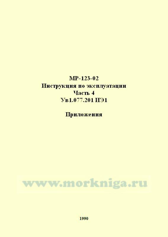 МР-123-02. Инструкция по эксплуатации. Часть 4. Приложения. Ув01.077.201 ИЭ3