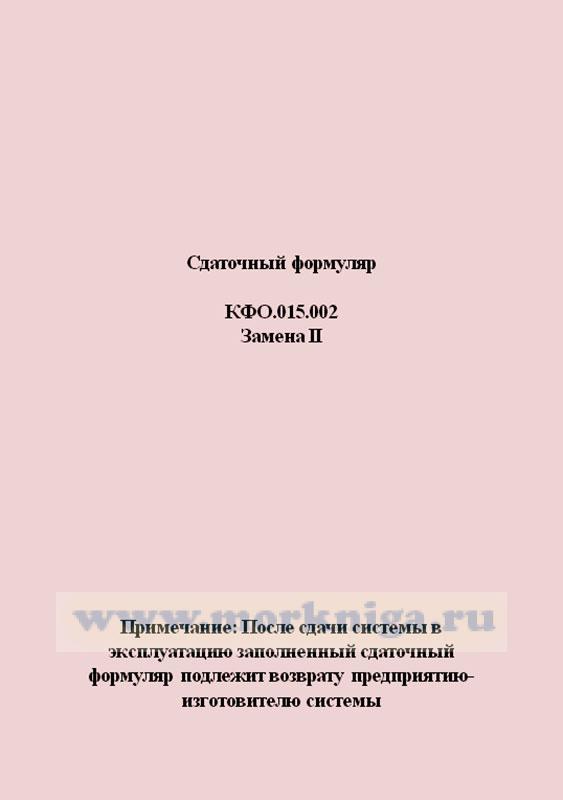 МР-123-02 Сдаточный формуляр. КФО.015.002. Замена II