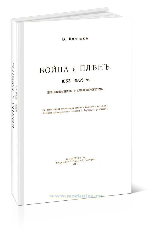 Война и плен. 1853-1855 гг. (из воспоминаний о давно пережитом)