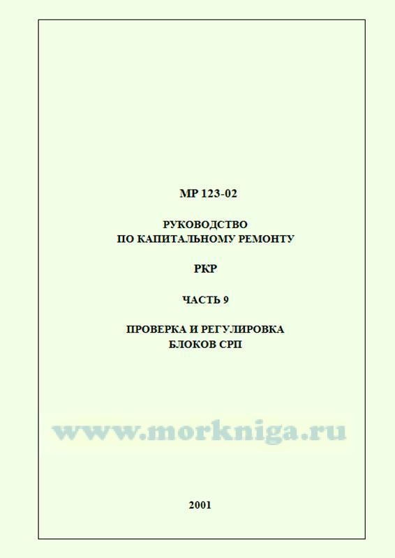 МР-123-02. Руководство по капитальному ремонту РКР. Часть 9. Проверка и регулировка блоков СРП
