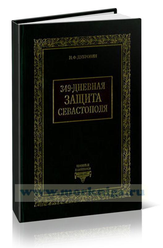 349-дневная защита Севастополя