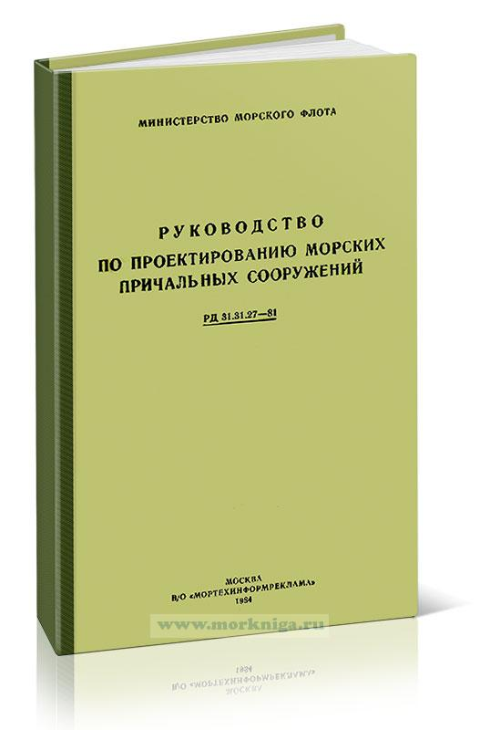 РД 31.31.27-81 Руководство по проектированию морских причальных сооружений