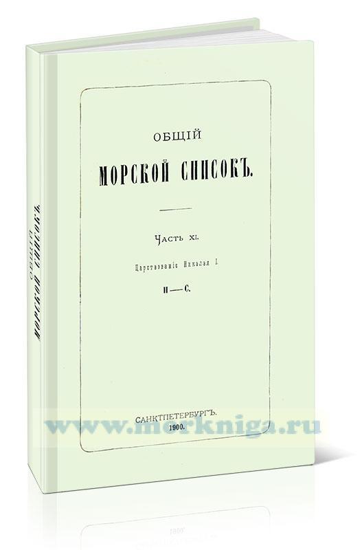 Общий морской список. Часть XI. Царствование Николая I. Н-С