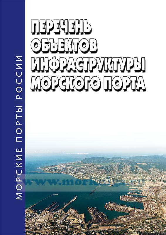Перечень объектов инфраструктуры морского порта 2021 год. Последняя редакция