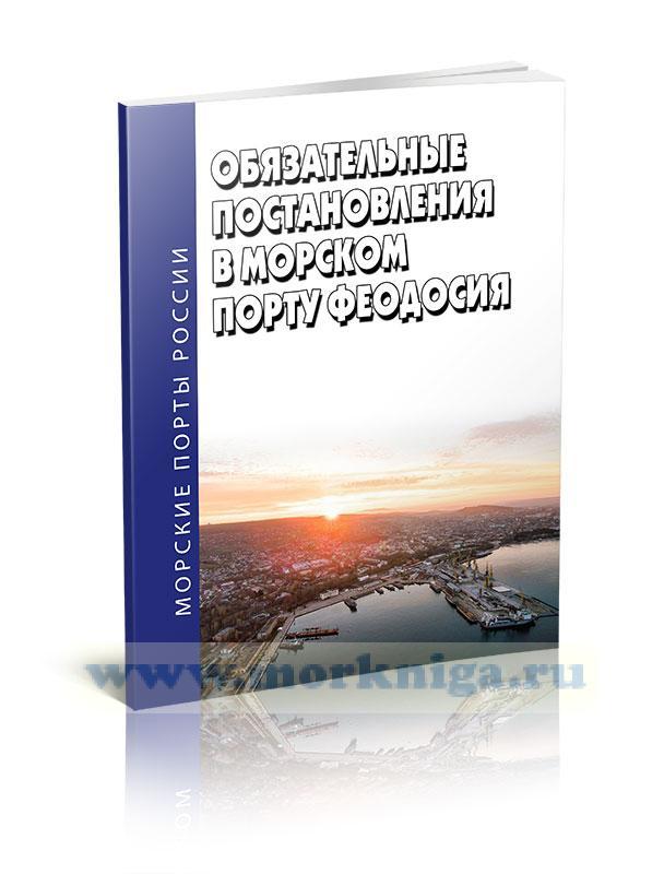 Обязательные постановления в морском порту Феодосия 2019 год. Последняя редакция