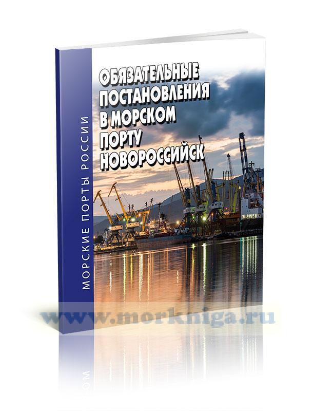 Обязательные постановления в морском порту Новороссийск 2019 год. Последняя редакция