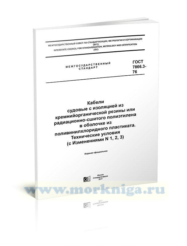 ГОСТ 7866.3-76 Кабели судовые с изоляцией из кремнийорганической резины или радиационно-сшитого полиэтилена в оболочке из поливинилхлоридного пластиката. Технические условия (с Изменениями N 1, 2, 3)