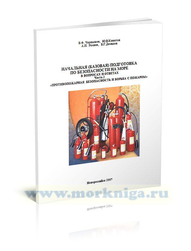 Начальная  подготовка по вопросам безопасности и инструктажу в вопросах и ответах