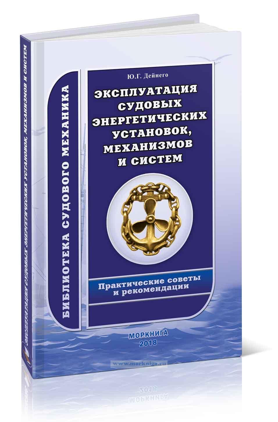 Эксплуатация судовых энергетических установок, механизмов и систем. Практические советы и рекомендации