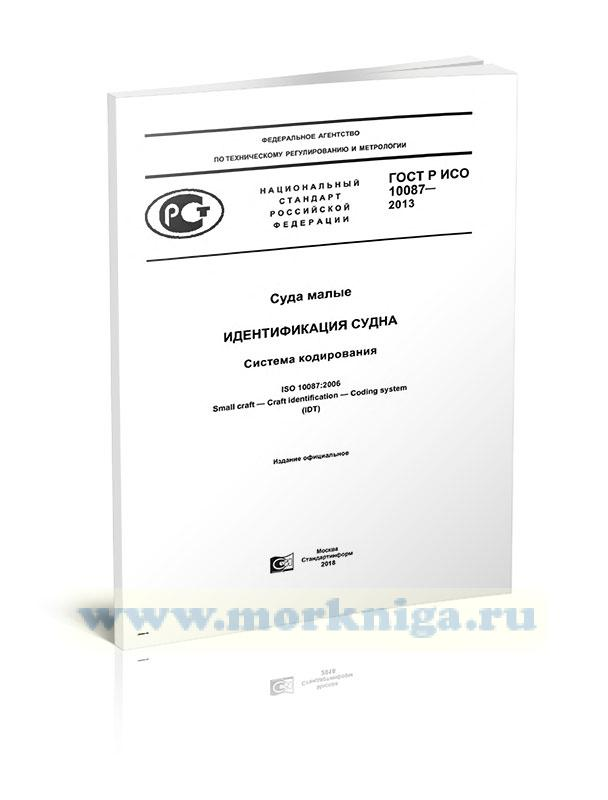 ГОСТ Р ИСО 10087-2013 Суда малые. Идентификация судна. Система кодирования 2019 год. Последняя редакция