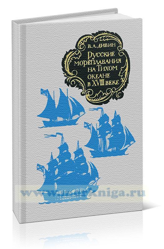 Русские мореплавания на Тихом океана в XVIII веке
