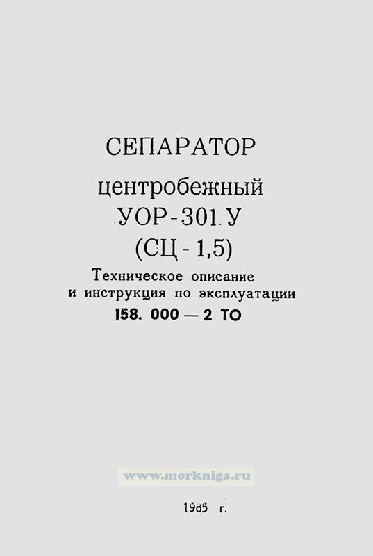 Сепаратор центробежный УОР-301 У (СЦ-1,5). Техническое описание и инструкция по эксплуатации. 158.000-2 ТО