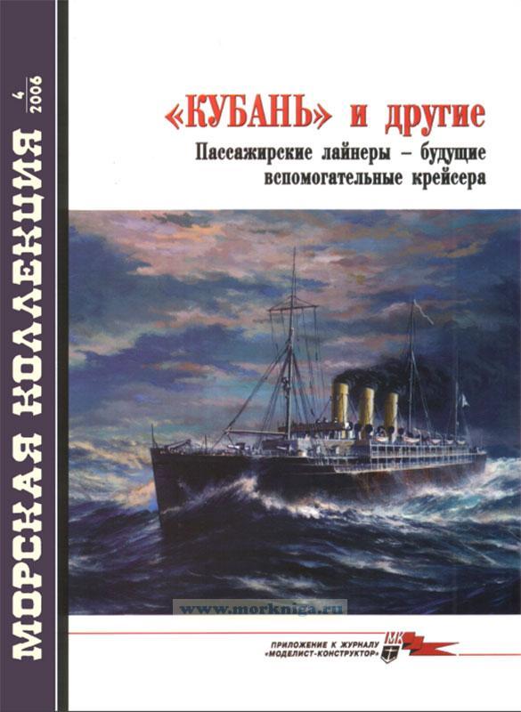 """""""Кубань"""" и другие. Пассажирские лайнеры- будущие вспомогательные крейсера. Морская коллекция №4 (2006)"""