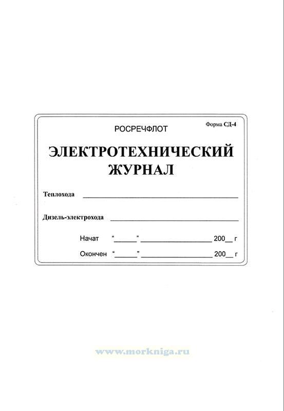 Электротехнический журнал (форма СД-4)