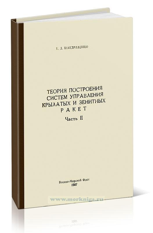 Теория построения систем управления крылатых и зенитных ракет. Часть II
