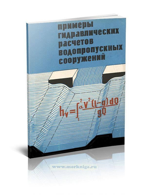 Примеры гидравлических расчетов водопропускных сооружений