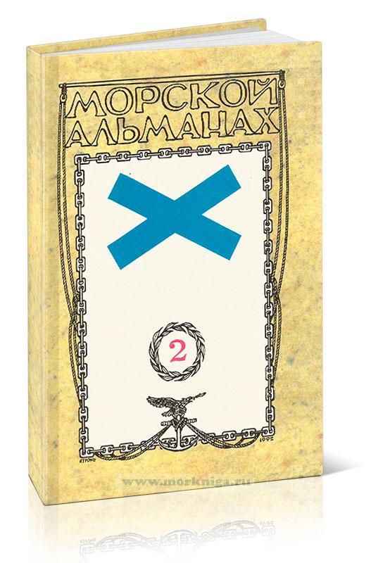 Морской альманах №2