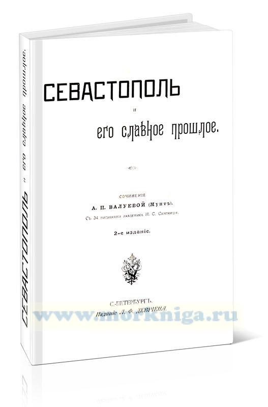 Севастополь и его славное прошлое (2-е издание)