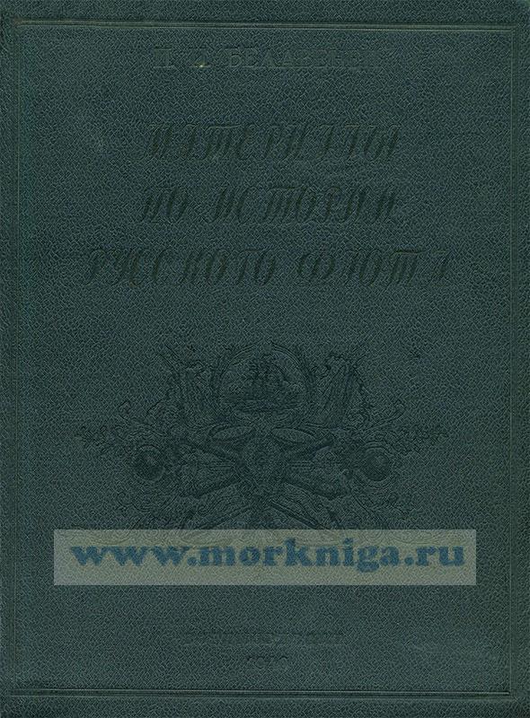 Материалы по истории русского флота