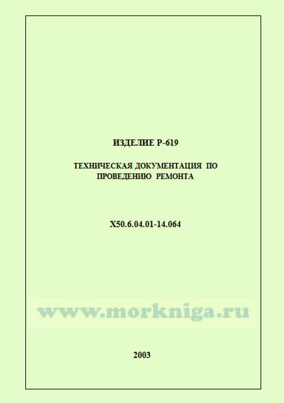 Р-619. Техническая документация по проведению ремонта