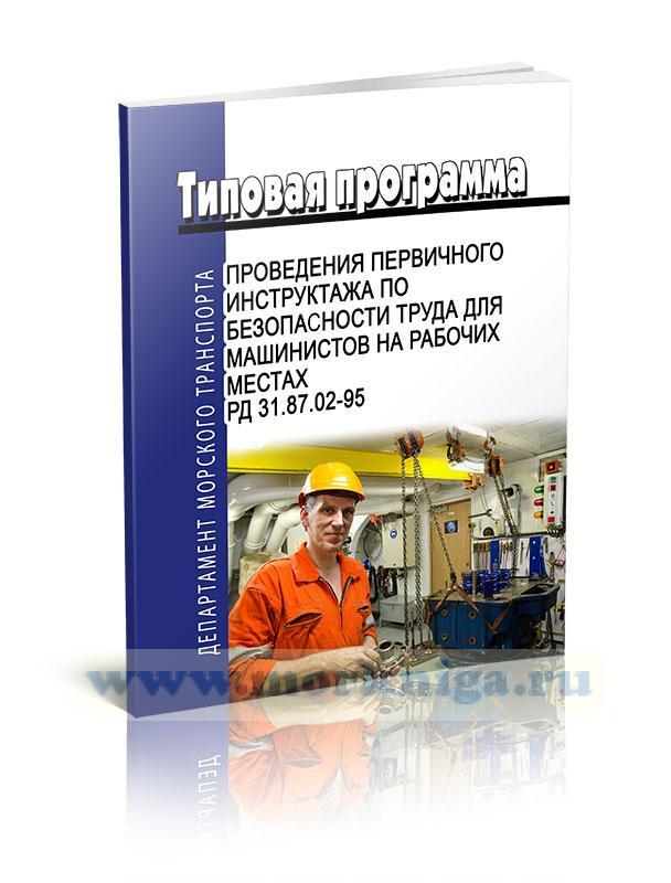 Типовая программа проведения первичного инструктажа по безопасности труда для машинистов на рабочих местах