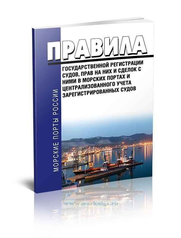 Правила государственной регистрации судов, прав на них и сделок с ними в морских портах и централизованного учета зарегистрированных судов 2019 год. Последняя редакция