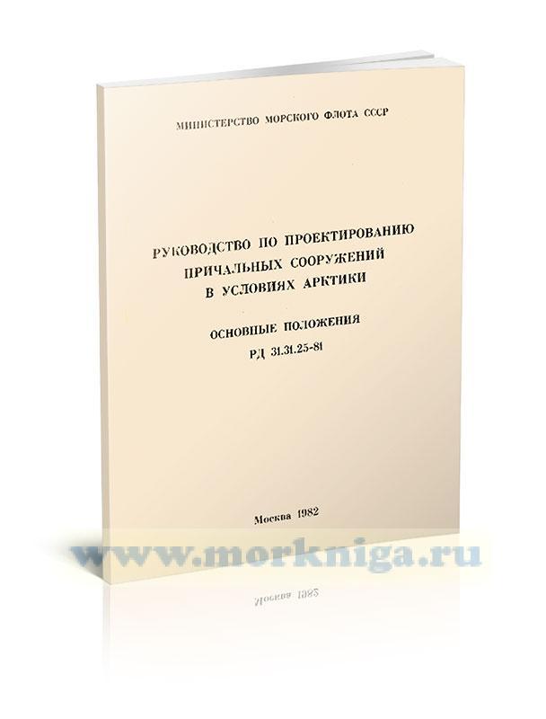 РД 31.31.25-81. Руководство по проектированию причальных сооружений в условиях Арктики. Основные положения