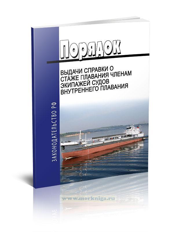 Порядок выдачи справки о стаже плавания членам экипажей судов внутреннего плавания