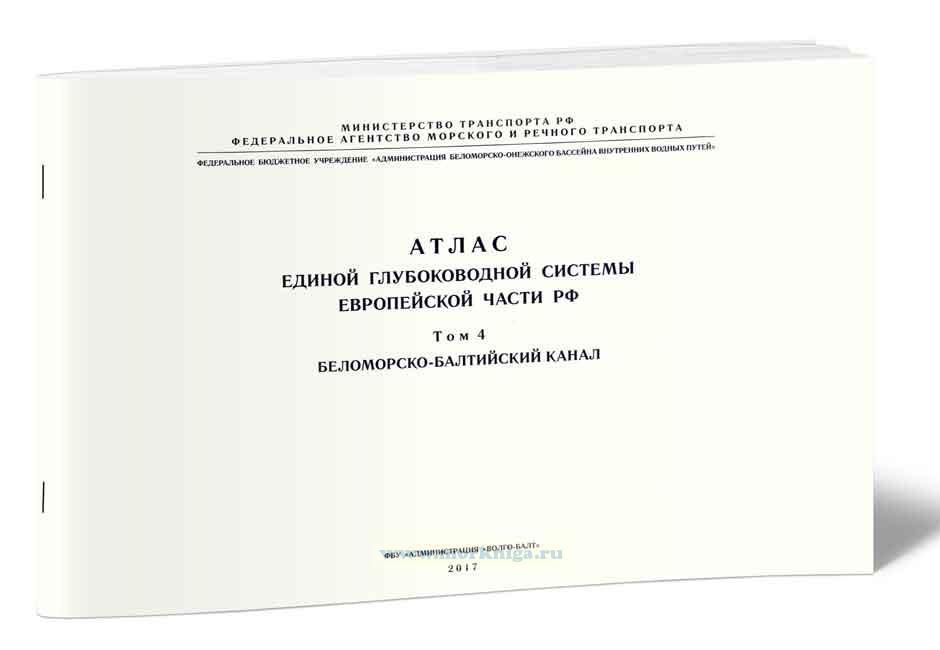 Атлас единой глубоководной системы Европейской части РФ. Том 4 Беломорско-Балтийский канал, включая корректуру на начало навигации 2020 г.