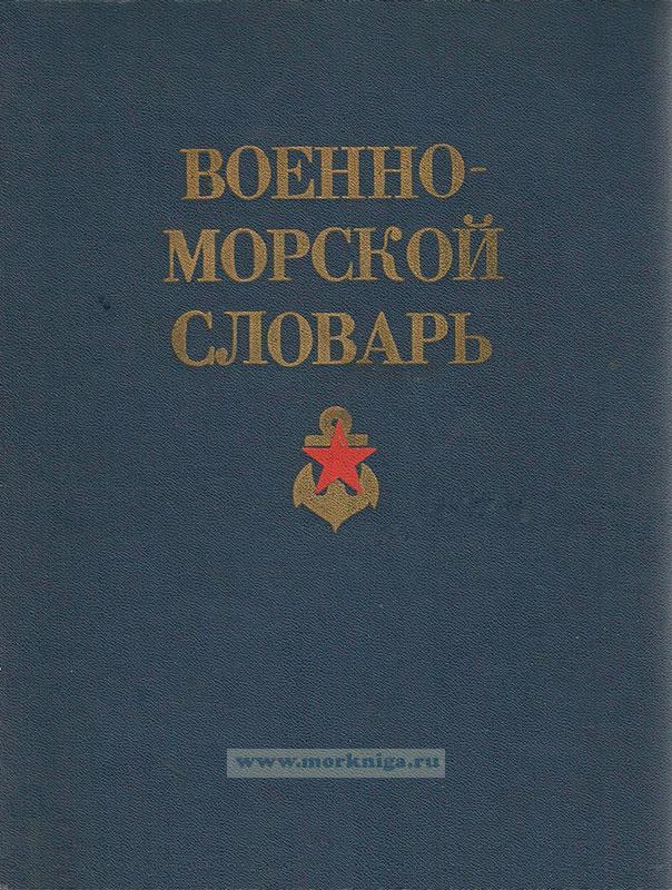 Военно-морской словарь