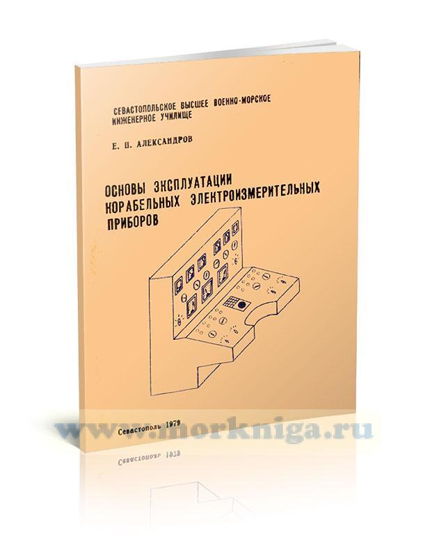 Основы эксплуатации корабельных электроизмерительных приборов