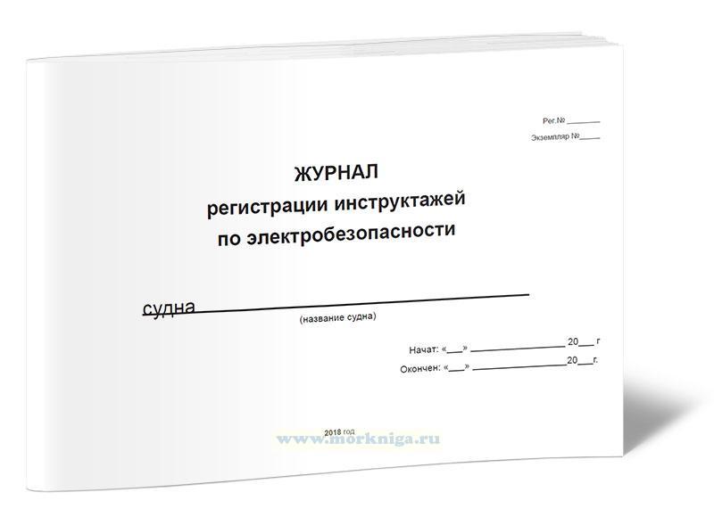 Журнал регистрации инструктажей по электробезопасности