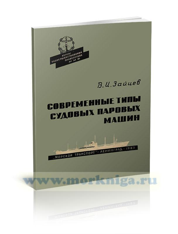 Современные типы морских судов паровых машин