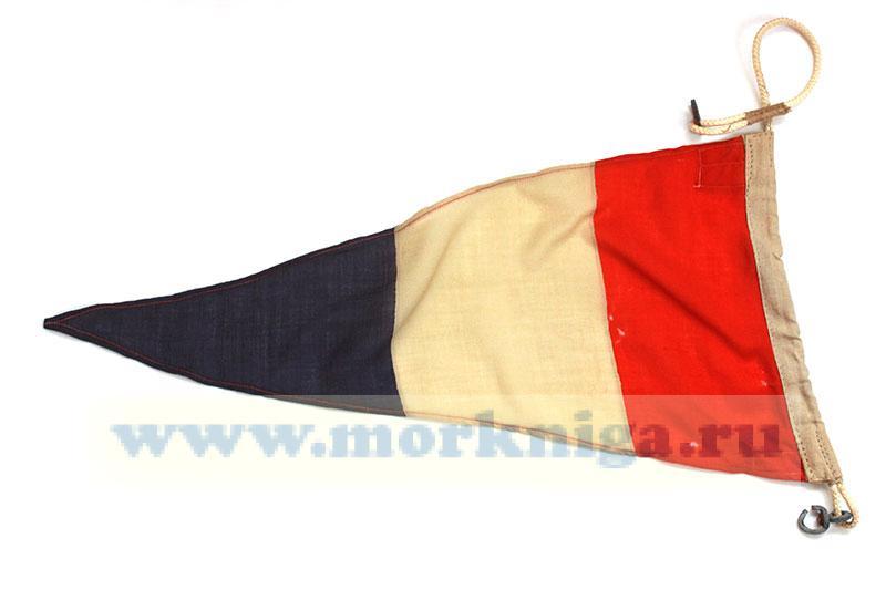 Флаг Военно-морского свода сигналов цифра 3