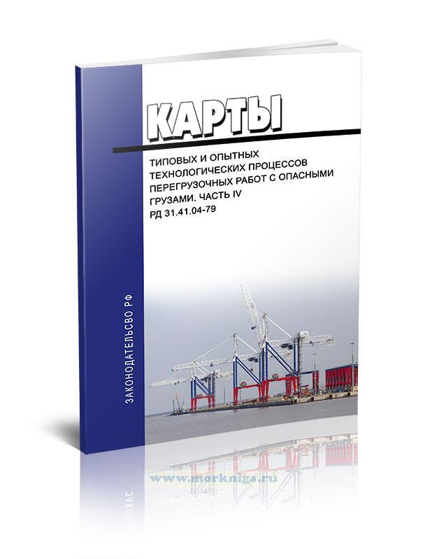 РД 31.41.04-79 Часть 4. Карты типовых и опытных технологических процессов перегрузочных работ с опасными грузами 2020 год. Последняя редакция