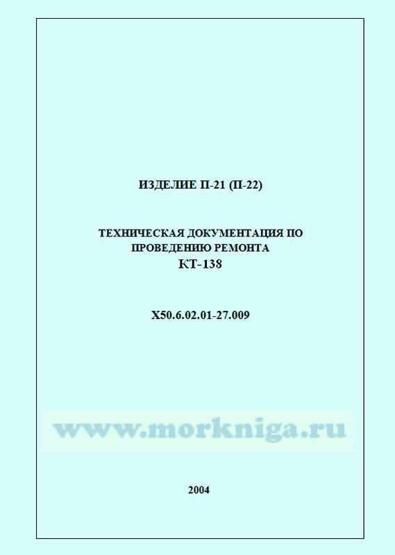 П-21 (П-22). КТ-138. Техническая документация по проведению ремонта