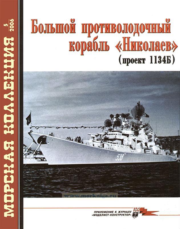 """Большой противолодочный корабль """"Николаев"""". Проект 1134 Б"""