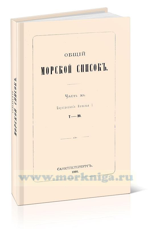 Общий морской список. Часть XII. Царствование Николая I. Т-Ю