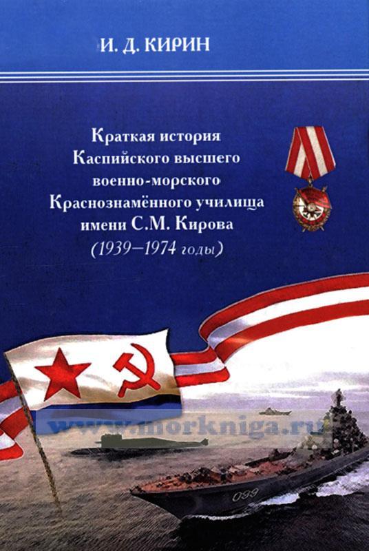 Краткая история Каспийского высшего военно-морского Краснознаменного училища имени С.М. Кирова (1939-1974 годы)
