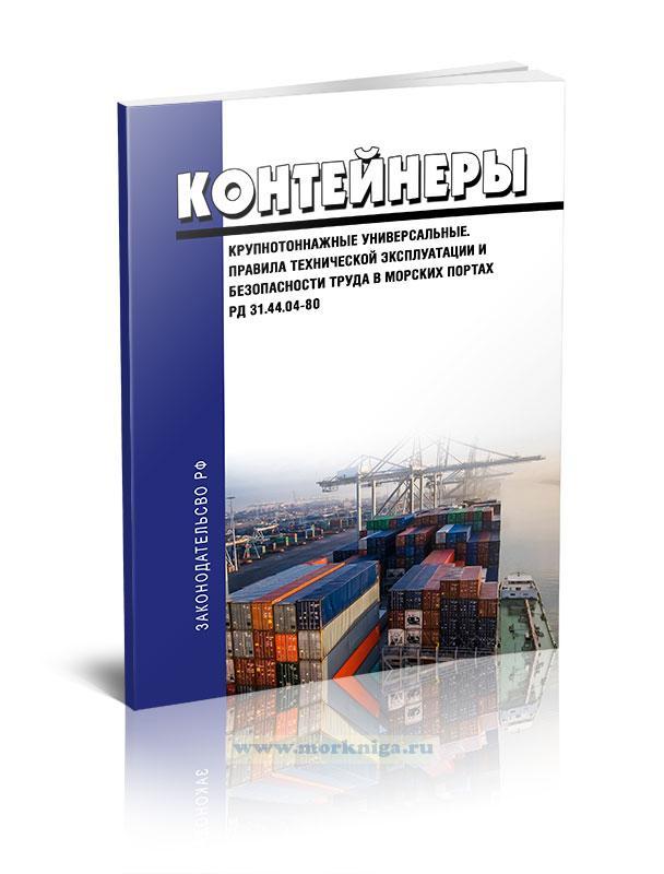 РД 31.44.04-80 Контейнеры крупнотоннажные универсальные. Правила технической эксплуатации и безопасности труда в морских портах