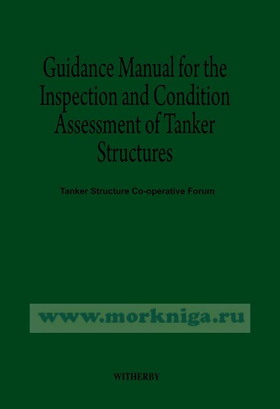 Guidance Manual for the Inspection and Condition Assessment of Tanker Structures. Руководство по оценке состояния конструкций танкера