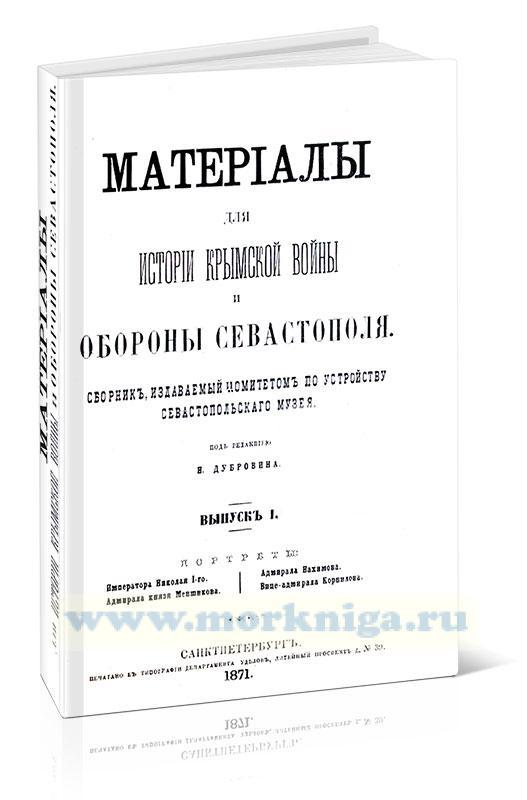 Материалы для истории крымской войны и обороны Севастополя. Выпуск 1