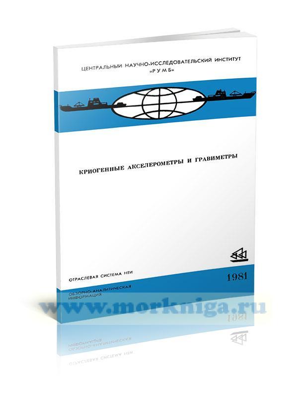 Криогенные акселерометры и гравиметры